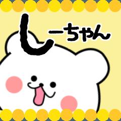 しーちゃん限定・名前スタンプ★★日常