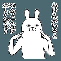 あけみちゃんが使う面白名前スタンプ