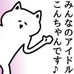 【 こんちゃん 】が使える名前スタンプ
