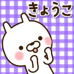 ☆きょうこ☆さんのお名前スタンプ