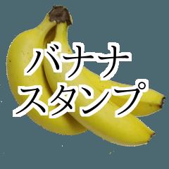 バナナの実写スタンプ