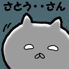 ◆◇ 佐藤さんに送るスタンプ ◇◆