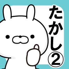 ■■たかし専用■■名前スタンプ【2】