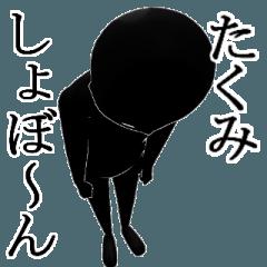 たくみ・たくみさん用の名前スタンプ【1】