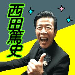 【西田篤史】のモロ広島弁!