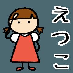 【 えつこ 】 専用お名前スタンプ