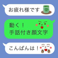動く!手話付き顔文字(vol.5)