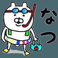やっぱりくまがすき(夏)