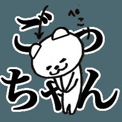 あだ名・ごっちゃん専用|苗字のスタンプ