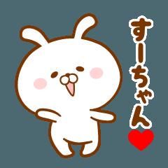 ♥愛しのすーちゃん♥に送るスタンプ