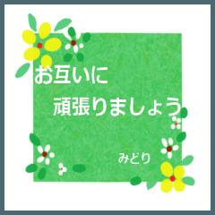"""[LINEスタンプ] """"みどり""""さんにお薦め。お花のスタンプ。"""