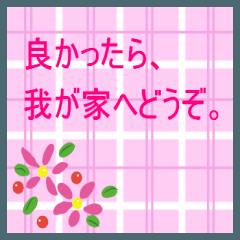[LINEスタンプ] 伝えたい想いにかわいい花を添えて。第7弾