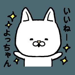 よっちゃん専用スタンプ(ねこ)
