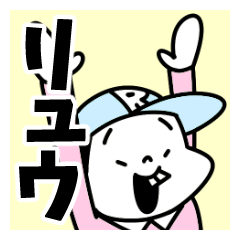 [リュウ]名前スタンプ