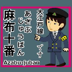 都営大江戸線とイケメン駅員さん