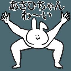 あさひちゃん専用の名前スタンプ