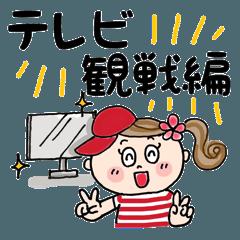 広島弁で!野球観戦ダイスキっ娘♡②