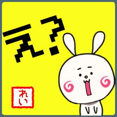れい専用スタンプ~うさぎ編~