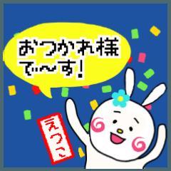 えつこ専用スタンプ~うさぎ編~