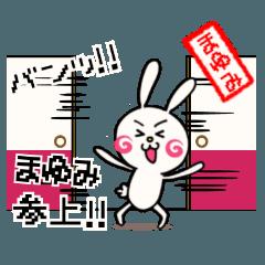 まゆみ専用スタンプ~うさぎ編~