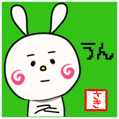 さき専用スタンプ~うさぎ編~
