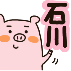 石川さん★専用スタンプ
