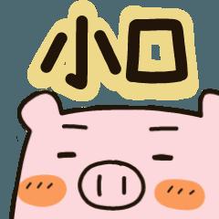 小口さん★専用スタンプ