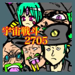 宇宙戦斗2705
