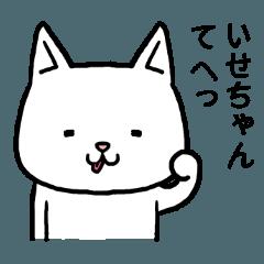 いせちゃん専用スタンプ(ねこ)