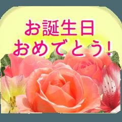 誕生日に花を♪Part 3