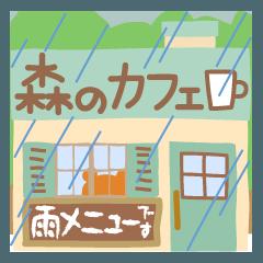 ちいさな森のカフェ*雨メニュー*