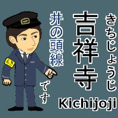 井の頭線17駅とイケメン駅員さん