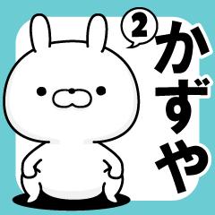 ■■かずや専用■■名前スタンプ【2】