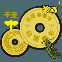 五円~西暦・和暦・干支~1979-2018