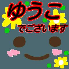 【ゆうこ】が使う顔文字スタンプ 敬語