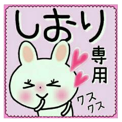 ちょ~便利![しおり]のスタンプ!