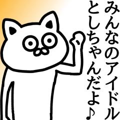 【 としちゃん 】が使える名前スタンプ