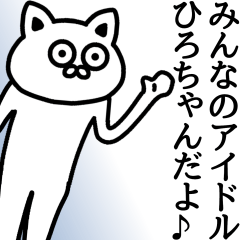 【 ひろちゃん 】が使える名前スタンプ