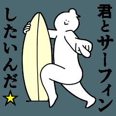 サーファーの波乗りエンジョイライフ