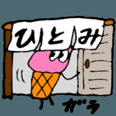 【ひとみ】ヒトミのアイスクリーム日常会話