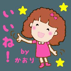 かおりちゃん2【お名前専用スタンプ】