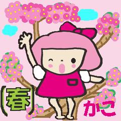 かこちゃん【春】