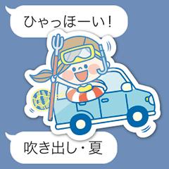 動く!かわいい主婦の1日【吹き出し・夏】
