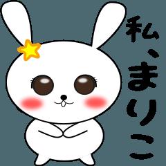 『まりこ』専用スタンプ