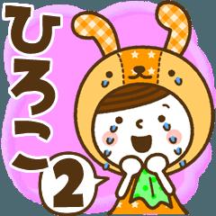 お名前スタンプ【ひろこ】Vol.2
