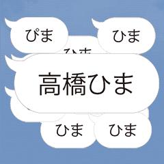 【高橋専用】連投で返事するスタンプ