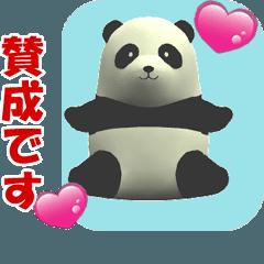 CGの赤ちゃんパンダの挨拶 (2)
