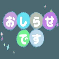 フワ文字⭐️敬語あいさつ