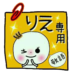 [りえ]の敬語のスタンプ!
