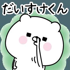 ☆だいすけくん☆に送る名前なまえスタンプ